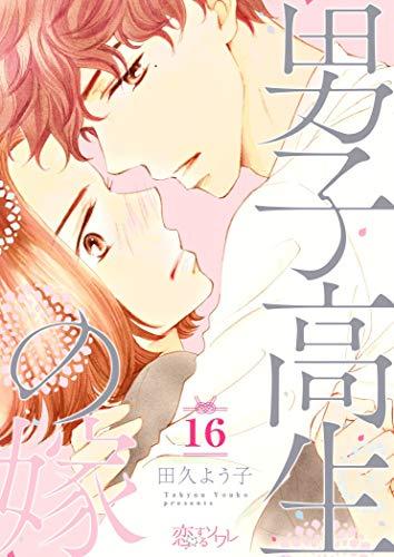 男子高生の嫁 16 (恋するソワレ)