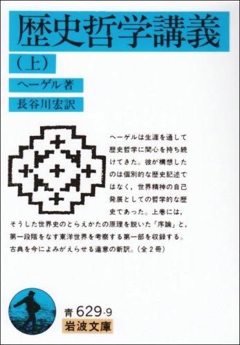 歴史哲学講義 上 (岩波文庫 青 629-9)の詳細を見る