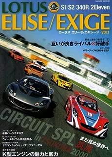 LOTUS ELISE / EXIGE vol.1 (Japan Import)
