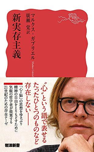 岩波書店『新実存主義』
