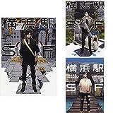 横浜駅SF コミック 全3巻 新品セット