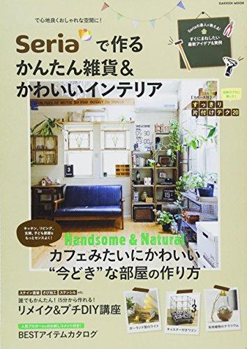 Seriaで作るかんたん雑貨&かわいいインテリア (Gakken Mook)