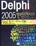 Delphi 2005プログラミングテクニック―For Microsoft.NET Framework+for Win32 (Vol.5)