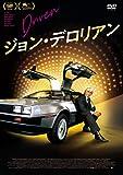 ジョン・デロリアン[DVD]