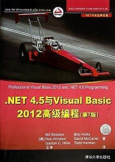 .NET 4.5与Visual Basic 2012高级编程(第7版)