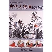 人物絵 中国古代人物画画法 古代人物画技法全解 (中国画名家技法叢書)