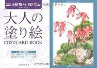 大人の塗り絵 POSTCARD BOOK 高山植物と山野草編