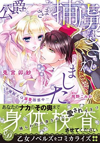公爵さまの捕虜にされました~令嬢騎士は溺愛困惑中~ (乙女ドルチェ・コミックス)の詳細を見る