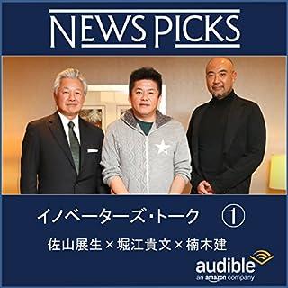 『イノベーターズ・トーク 01 新春大放談』のカバーアート