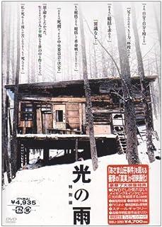 光の雨 特別版 [DVD]