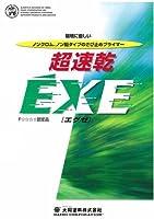 超速乾EXE(エグゼ) (各色) 20kg 大同塗料 グレー