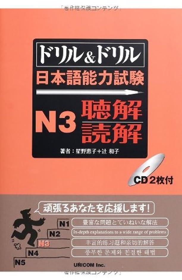 窓影響するうまドリル&ドリル日本語能力試験N3 聴解?読解