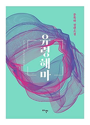 韓国語書籍, 한국 과학소설, 科学小説/유령해마 – 문목하/リカバーエディション 리커버 에디션/韓国より配送