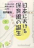 日本における保育園の誕生―子どもたちの貧困に挑んだ人びと