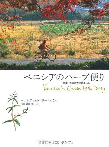 『ベニシアのハーブ便り ― 京都・大原の古民家暮らし Venetia's Ohara Herb Diary』のトップ画像