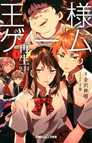 王様ゲーム 再生9.24(1) (双葉社ジュニア文庫)