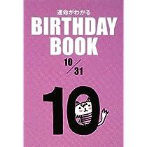 BIRTHDAY BOOK 10月31日