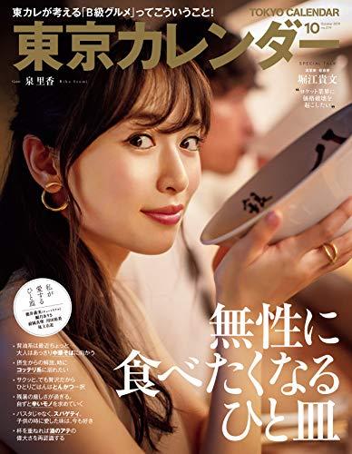 東京カレンダー 2019年 10月号 [雑誌]