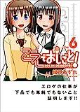 こえでおしごと! 6巻 (ガムコミックスプラス)