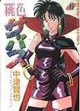 桃色サバス 6 (ヤングキングコミックス)