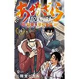 あおざくら 防衛大学校物語 (14) (少年サンデーコミックス)