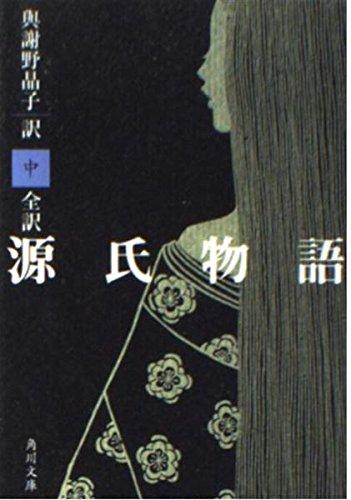 全訳源氏物語 (中巻) (角川文庫)の詳細を見る