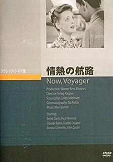 Movie - Now, Voyager [Japan DVD] JVD-3324