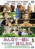 みんなで一緒に暮らしたら [DVD] image