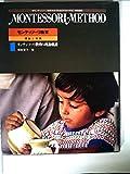 モンテッソーリ教育〈第1巻〉モンテッソーリ教育の理論概説―理論と実践 (1985年)