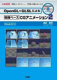 OpenGL+GLSLによる物理ベースCGアニメーション〈2〉 (I・O BOOKS)