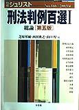 刑法判例百選 (1) (別冊ジュリスト (No.166))