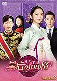 皇后の品格 DVD-BOX2[DVD]