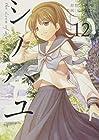 シノハユ the dawn of age 第12巻