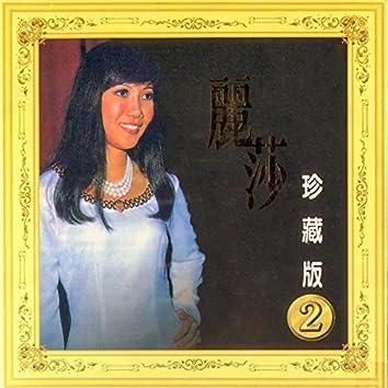 麗莎, Vol. 2 (珍藏版) [修復版]