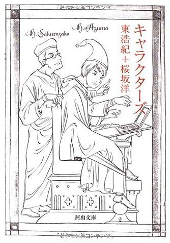 キャラクターズ (河出文庫)