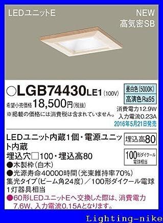 パナソニック ダウンライト LGB74430LE1