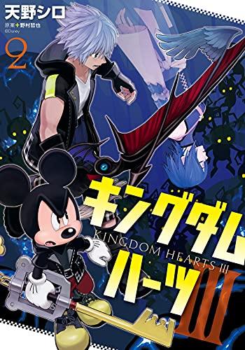 キングダム ハーツIII(2) (ガンガンコミックスONLINE)