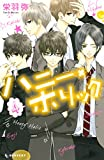 ハニー・ホリック(4) (デザートコミックス)