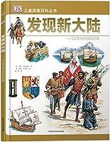 若晴童书:DK儿童探索百科丛书-发现新大陆