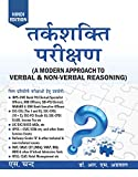 Tarkshakti Parikshan (A Modern Approach to Verbal and Non-Verbal Reasoning) by R.S. Aggarwal