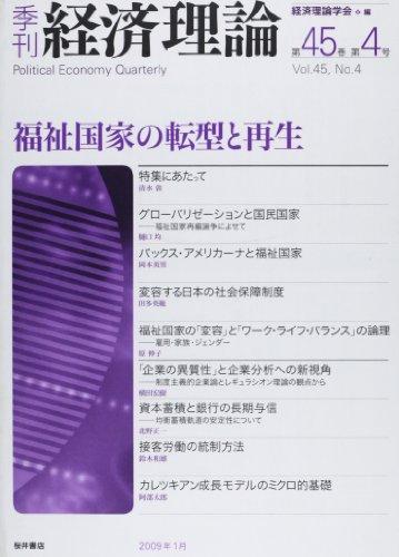 季刊経済理論 第45巻第4号 福祉国家の転型と再生