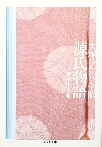 源氏物語〈第4巻〉若菜上~夕霧 (ちくま文庫)