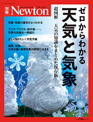 ゼロからわかる天気と気象 (ニュートン別冊)
