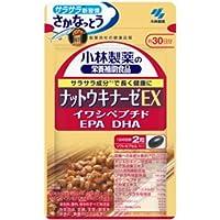 小林製薬 ナットウキナーゼ EX 60粒×3個セット【ネコポス発送】