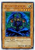 遊戯王O・C・G マハー・ヴァイロ PC1-JP001 大会限定ノーマルカード