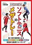 5つのチカラで強くなる ソフトテニスのメザトレ! - 小野寺 剛