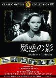 疑惑の影 [DVD] image