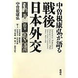 中曽根康弘が語る戦後日本外交