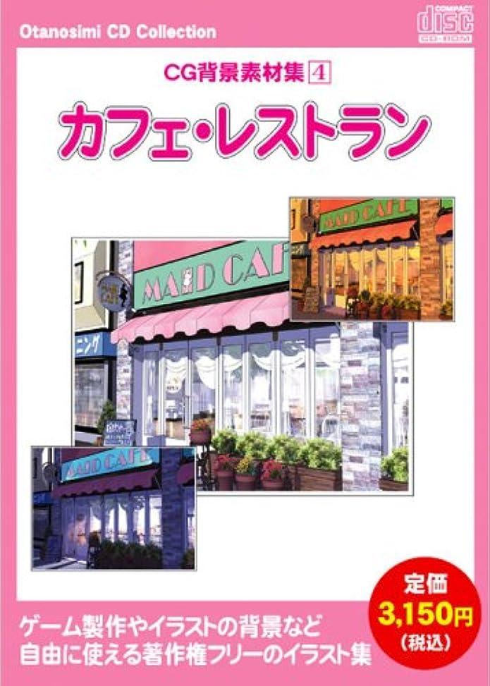 こどもの日ペア未就学お楽しみCDコレクション 「CG背景素材集 4 カフェ?レストラン」