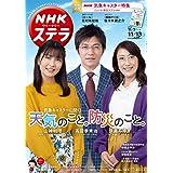 NHKウイークリーステラ 2020年 11/13号